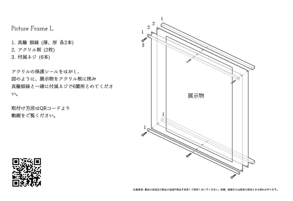 額縁カタログ11.png