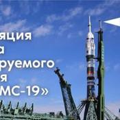 Прямая трансляция запуска корабля «Союз МС-19» к МКС