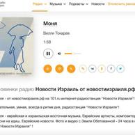 """Рекомендация: Слушайте еврейское радио на русском  """"Новости Израиль"""""""