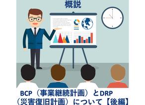 概説 BCP(事業継続計画)とDRP(災害復旧計画)について【後編】