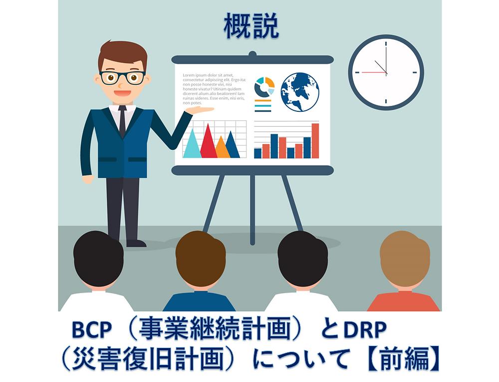 BCP-DRP