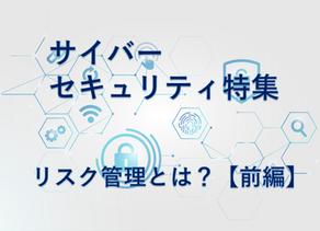 サイバーセキュリティ特集 リスク管理とは?【前編】