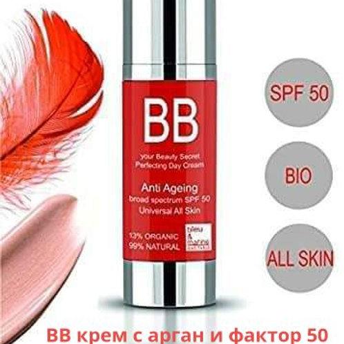 ВВ крем с арган и фактор 50 за всеки тип кожа