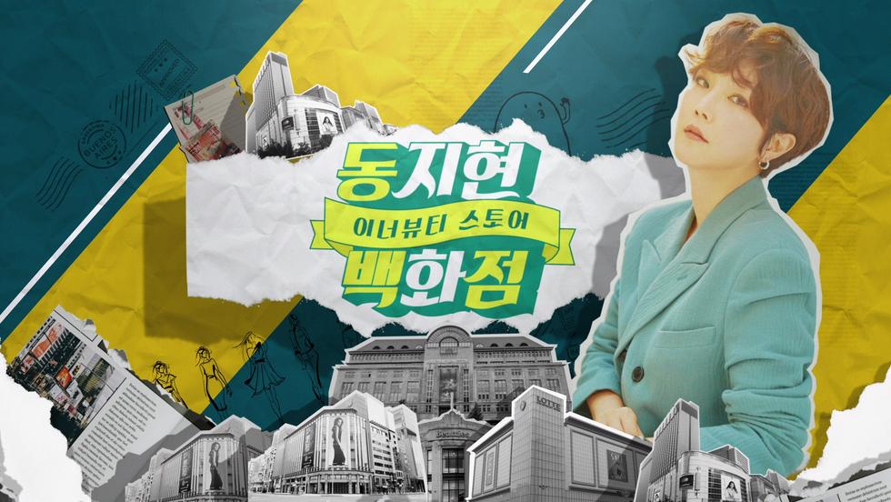 CJ동지현가게_Program title