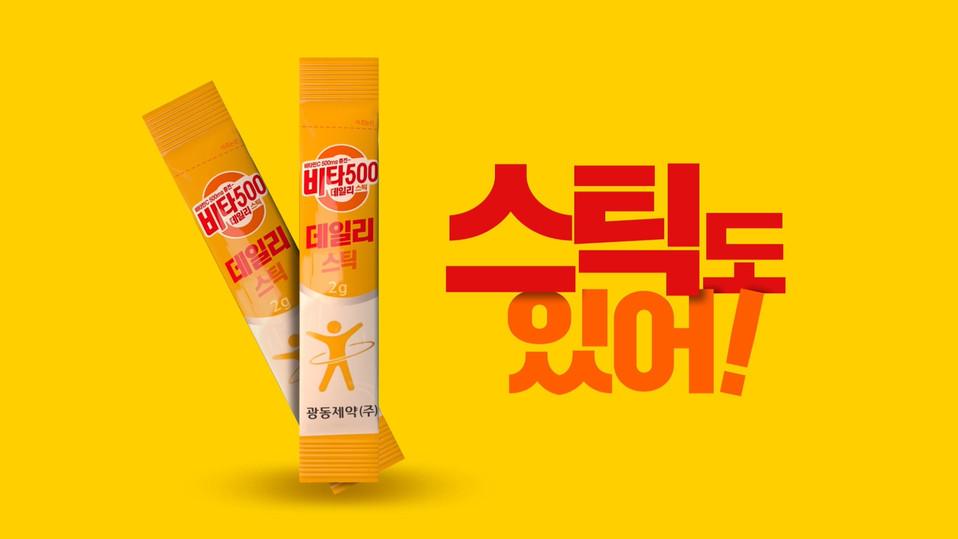 광동 비타500