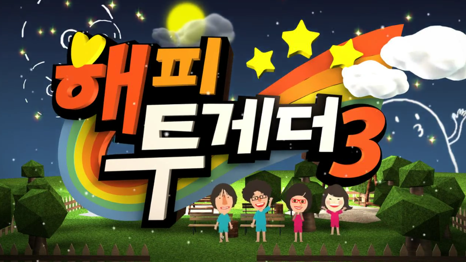 KBS Happy Together Title OAP