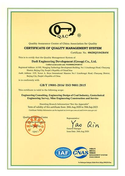 4-2020 Quality Management Cert.jpg