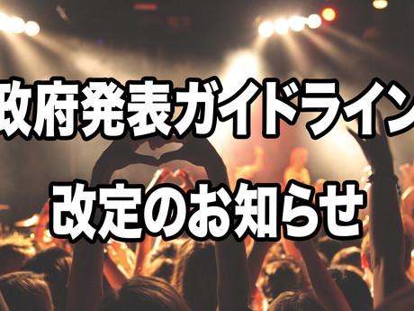 12/08 新着情報