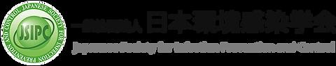 日本環境感染学会.png