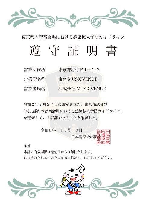 サイト用遵守証サンプル_遵守証(東京都).jpg