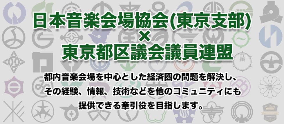 協会+議員FBグループヘッダー.jpg