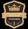 日本音楽会場協会(透過).png