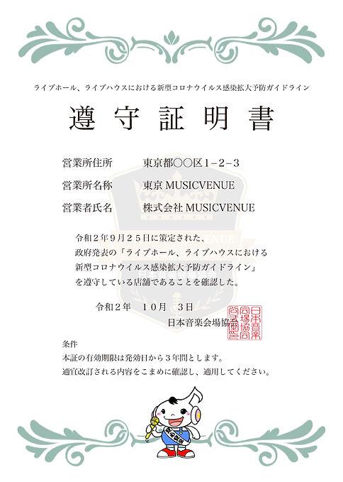 サイト用遵守証サンプル政府_遵守証(政府).jpg