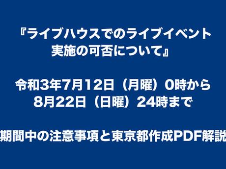 07/10 【東京都緊急事態宣言】ライブハウスでのライブイベント実施の可否について