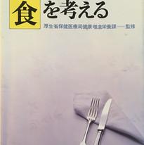 食育時代の食を考える 中央法規出版1993年刊行