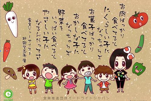 食育推進ポスター10枚 1000円(税別)