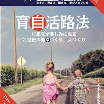 WELLNESS育自活路法(2015年8月刊行)