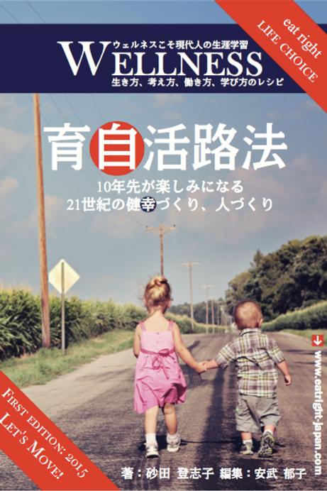 WELLNESS 育自活路法 700円(税別)