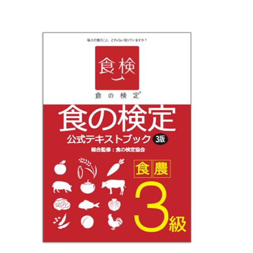 食の検定3級公式テキストブック3版 3,000円(税別)