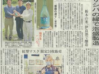 サシバが結んだ伊良部島と栃木県の縁、泡盛「寒露の渡り」を製造