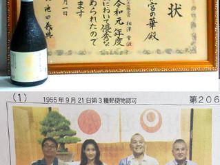「華翁」が国税事務所長賞を受賞しました
