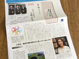 沖縄公庫広報誌に記事が掲載されました。