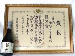 「華翁」が国税事務所長賞を受賞しました。