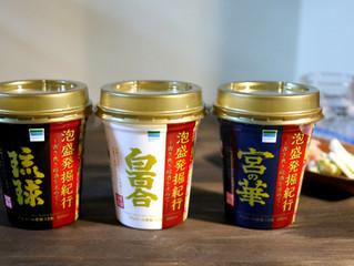 泡盛300mlカップを沖縄ファミリーマートで発売