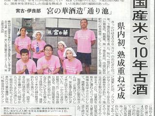 琉球新報に記事が掲載されました。