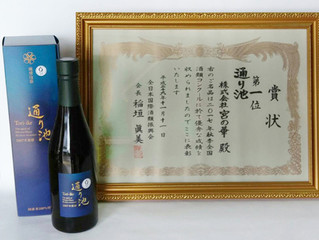 秋季全国酒類コンクールで第一位を受賞しました。