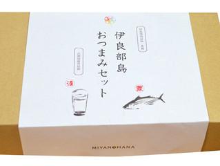伊良部島おつまみセット販売終了のお知らせ