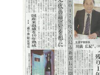 宮古新報に記事が掲載されました。