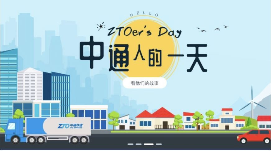 Alibaba and Cainiao Make Strategic Investment in ZTO Express