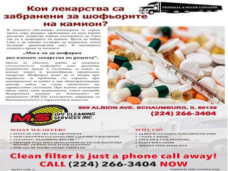 Кои лекарства са забранени за шофьорите на камион?