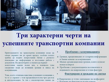Три характерни черти на успешните транспортни компании