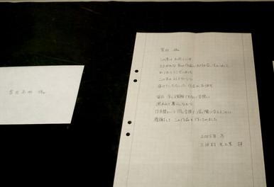 letter2dengon-0188.jpg