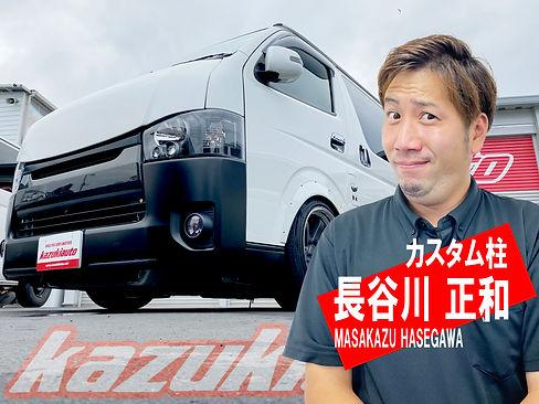 hasegawa (2) のコピー.jpg