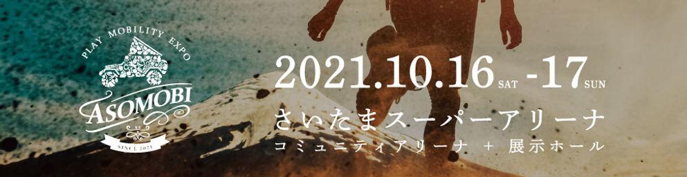 asomobi_banner_970×250.jpg