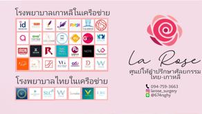 La Rose ศูนย์ให้คำปรึกษาศัลยกรรมไทย-เกาหลี