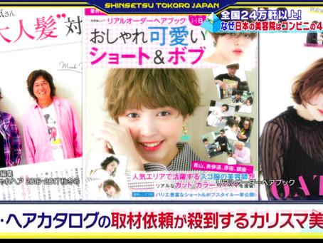 フジテレビ系列『新説!所JAPAN』に宮村さんが出演され、登場時にリアルオーダーヘアブックおしゃれ可愛いショート&ボブが紹介されました!