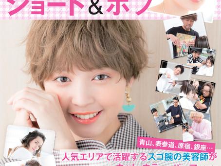 リアルオーダーヘアブックおしゃれ可愛いショート&ボブ表紙完成!amazon予約受付中!6/29発売!