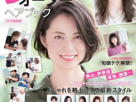 リアルオーダーヘアブック2019最新版12/13いよいよ発売!