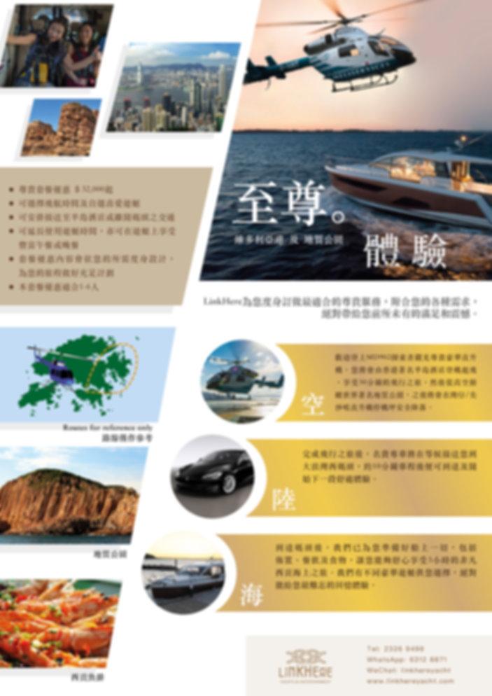 OceanLandSky_leaflet_2-01.jpg