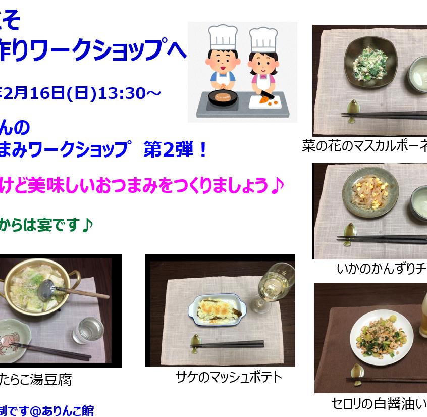 20200216_金沢さんの男のつまみワークショップ2看板イメージ