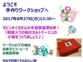 ラピンタイカさんの手芸教室第8弾「刺繍と紙のカルトナージュでかわいい小箱を作りましょう♪」