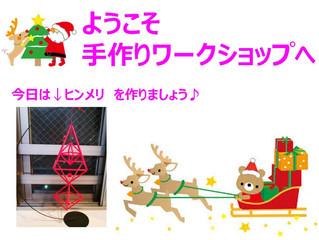 ラピンタイカさんの手芸教室第1弾!「クリスマスっぽいヒンメリを手作りしよう♪」