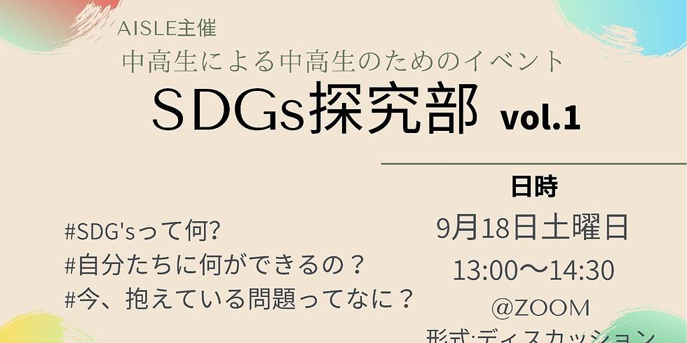 SDGs探究部 Vol.1