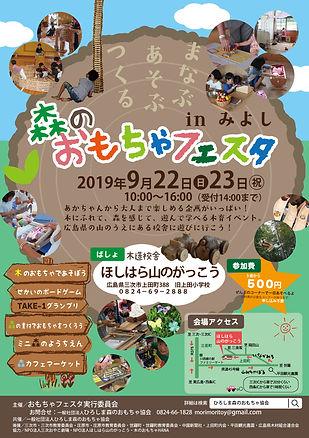 おもちゃフェスタチラシ.2019