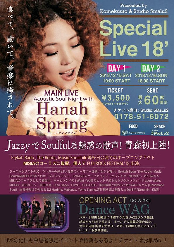 live_hanahspringのコピー.jpg