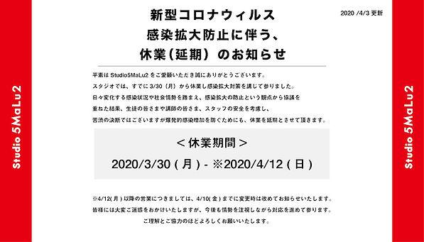 スライド_休業のお知らせ20200403.jpg